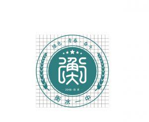 衡水一中主题logo设计