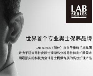 LAB天猫旗舰店手机端首页