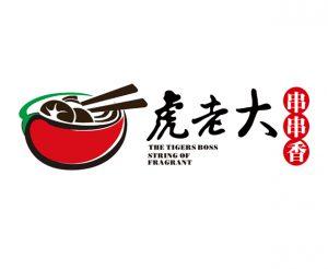虎老大串串香logo
