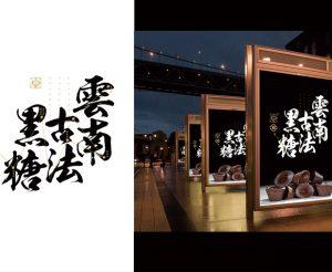 土特生活云南古法黑糖品牌及包装设计