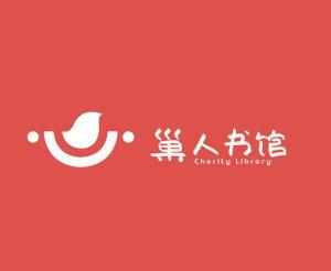 巢人书馆标志设计
