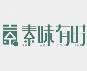 《素味有时》logo设计