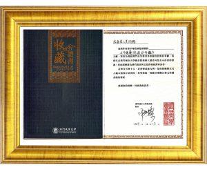 澳门城市大学图书馆-收藏证书