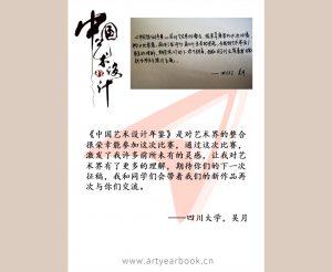 四川大学,吴月