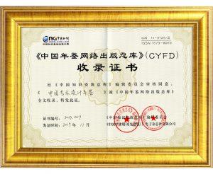 中国知网-收录证书