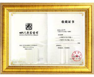 四川省图书馆-收藏证书