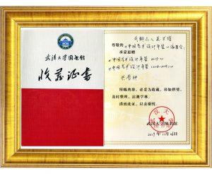 武汉大学图书馆-收藏证书