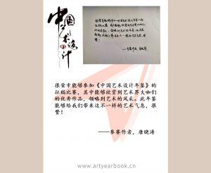 参赛作者,唐晓涛