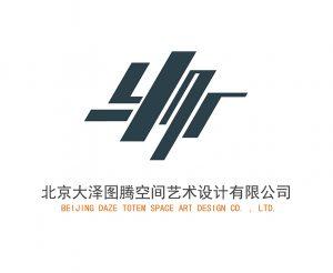 北京大泽图腾空间艺术设计有限公司