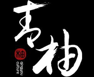 广州青柚文化传媒有限公司