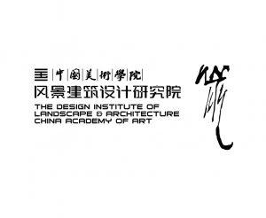 中国美术学院风景建筑设计研究总院有限公司