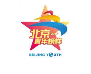 北京青年榜样