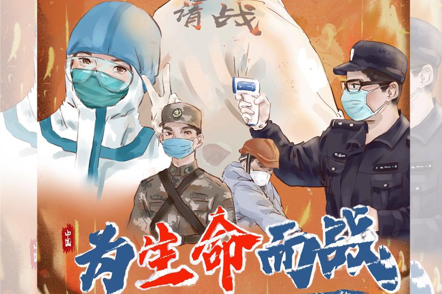 《中国艺术设计年鉴》新冠肺炎抗疫专题评选公示
